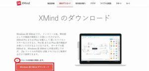 【最強】思考の整理にマインドマップ【xマインドの使い方徹底解説】