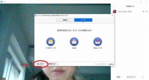 【簡単】オンラインレッスンのやり方~zoom編~