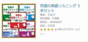 【Amazon】Audibleで7,000円の英語教材(TOEIC)が実質無料!